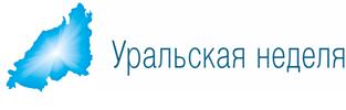 Уральская неделя